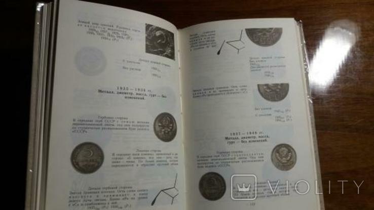 Монеты СССР. А.А. Щелоков. Второе издание. 1989 г., фото №7
