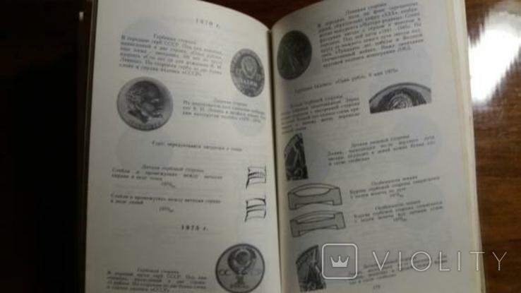 Монеты СССР. А.А. Щелоков. Второе издание. 1989 г., фото №8