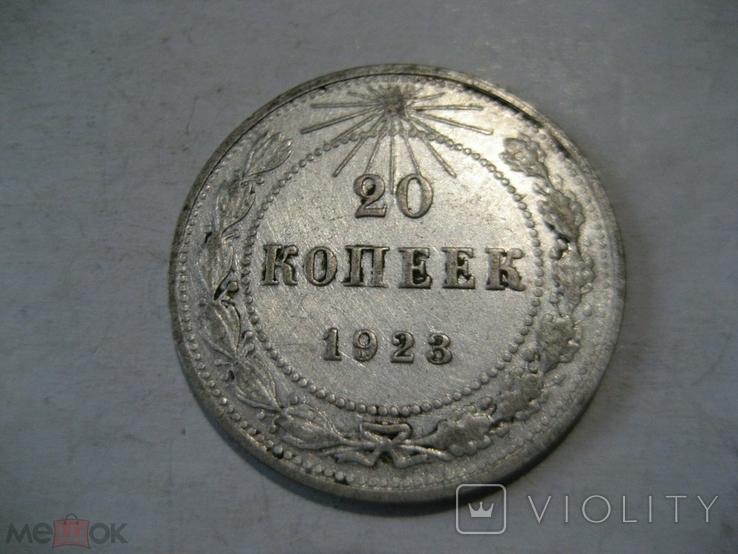 СССР 20 копеек 1923 г, фото №2