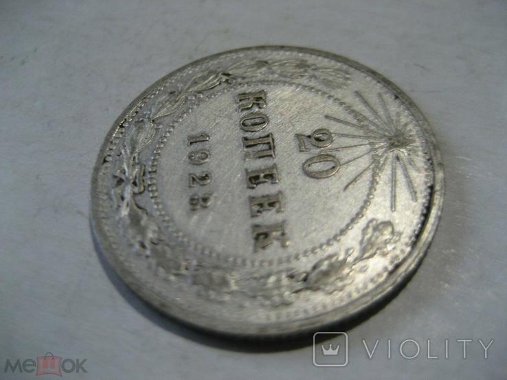 СССР 20 копеек 1923 г, фото №3