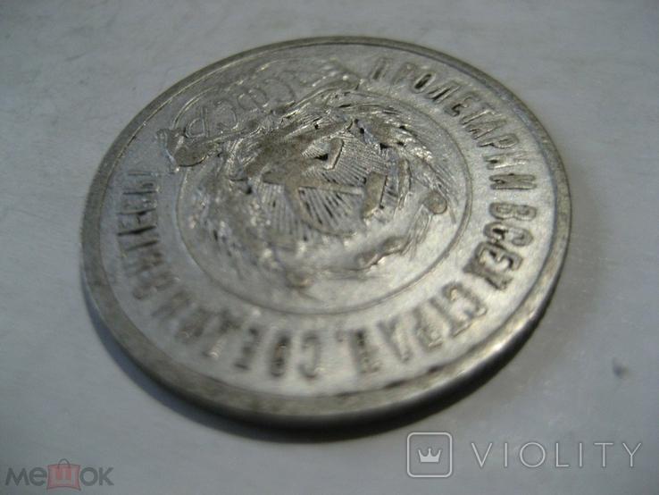 СССР 20 копеек 1923 г, фото №6