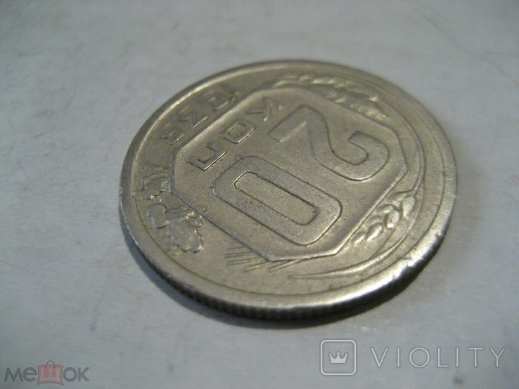 СССР 20 копеек 1935 г, фото №3