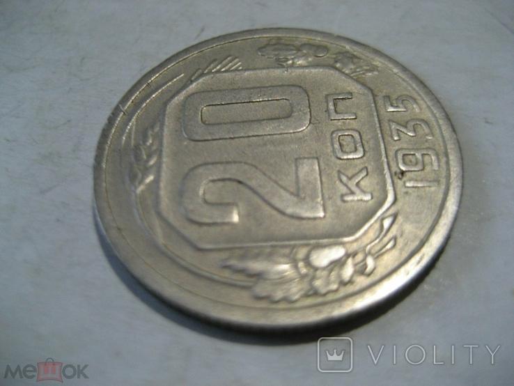 СССР 20 копеек 1935 г, фото №4