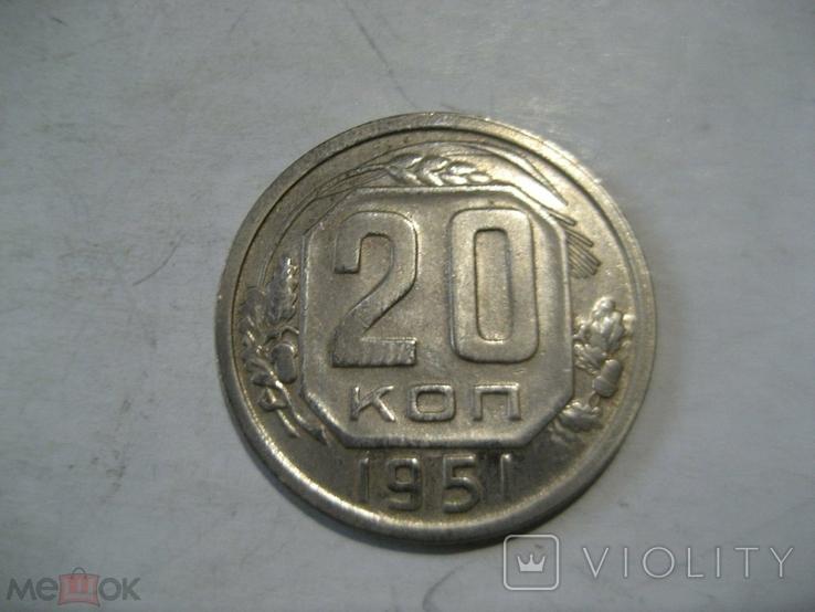 СССР 20 копеек 1951 г, фото №2