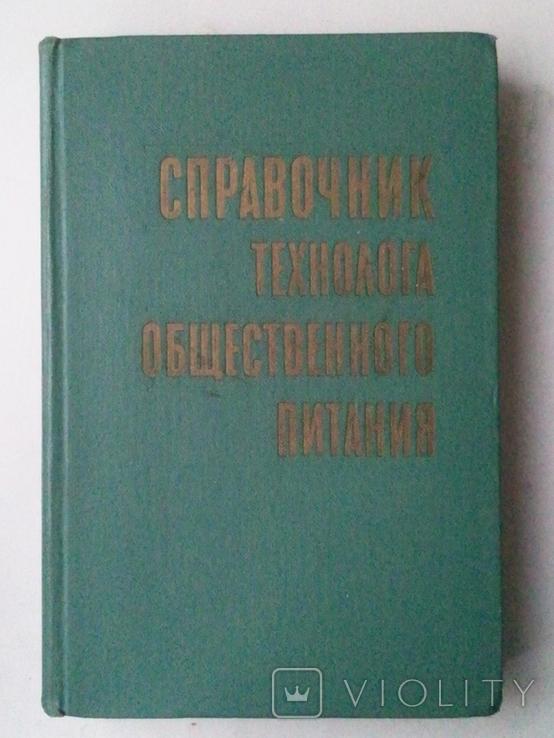Справочник технолога общественного питания. 1973 г., фото №2