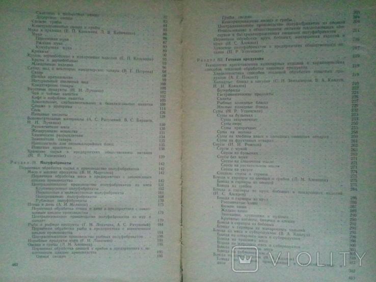Справочник технолога общественного питания. 1973 г., фото №5