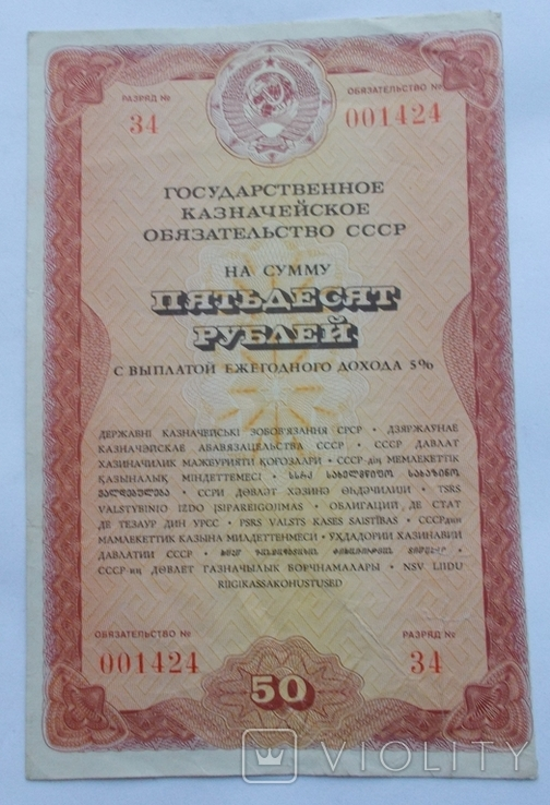 50 рублей. Государственное казначейское обязательство СССР., фото №2