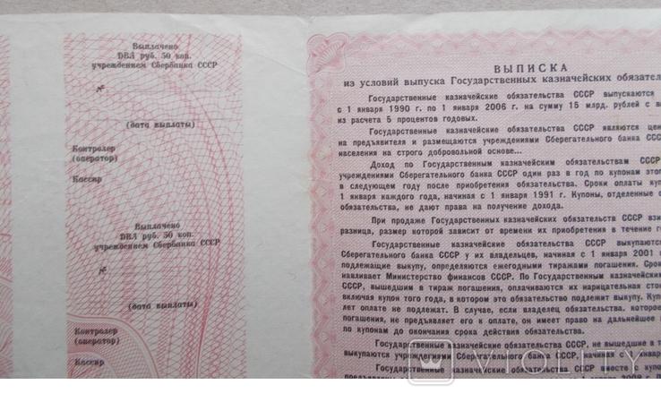50 рублей. Государственное казначейское обязательство СССР., фото №5