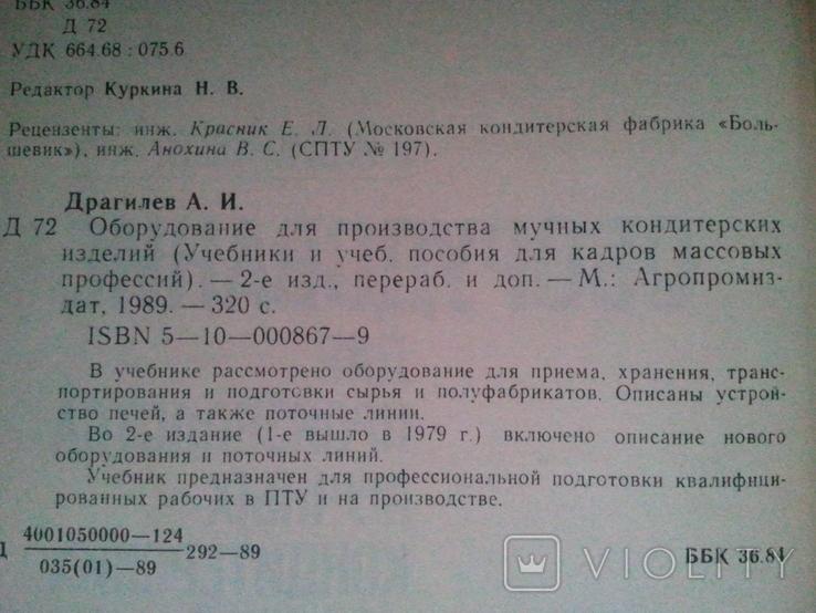 Оборудование для производства мучных кондитерских изделий. 89 г., фото №4