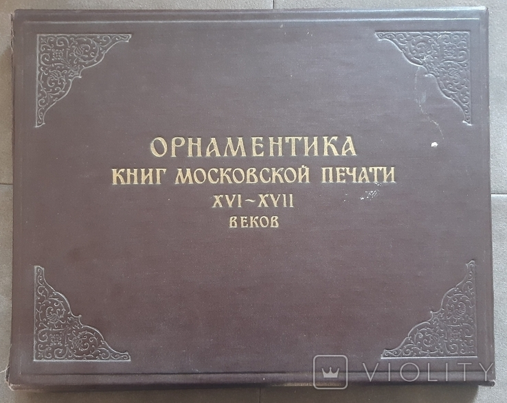 Орнаментика книг московской печати XVI-XVII веков. Зернова А. 1952, фото №2