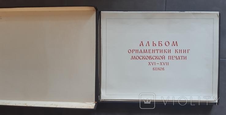 Орнаментика книг московской печати XVI-XVII веков. Зернова А. 1952, фото №3