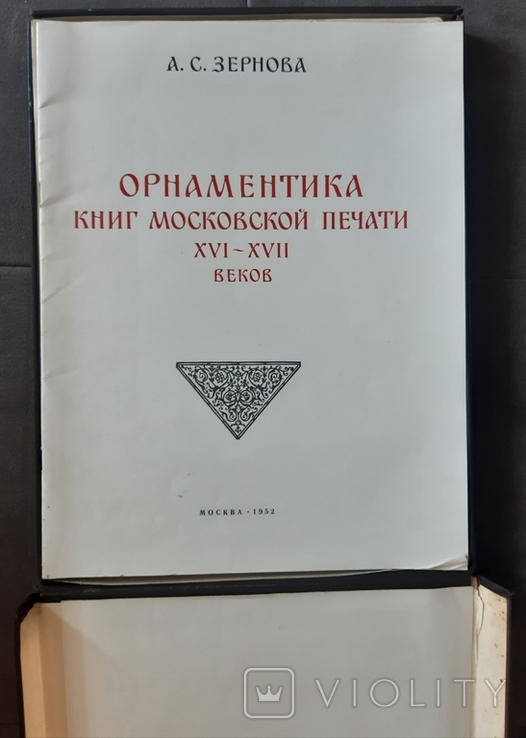Орнаментика книг московской печати XVI-XVII веков. Зернова А. 1952, фото №4