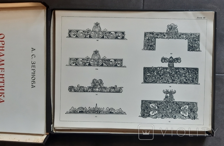Орнаментика книг московской печати XVI-XVII веков. Зернова А. 1952, фото №5