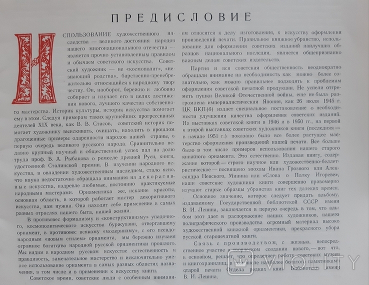 Орнаментика книг московской печати XVI-XVII веков. Зернова А. 1952, фото №6