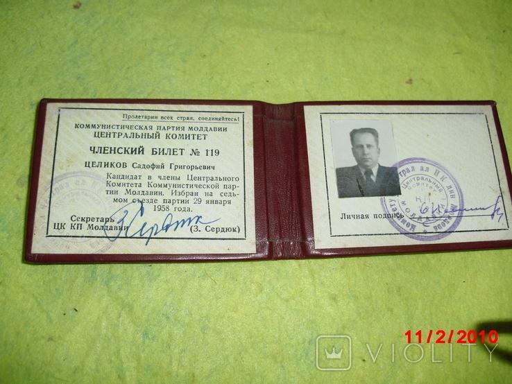 Документ ЦК партии Молдавии, фото №3