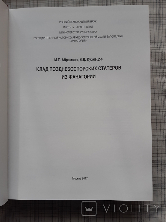 Клад позднебоспорских статеров из Фанагории. Фанагория. Том 5 (2), фото №4
