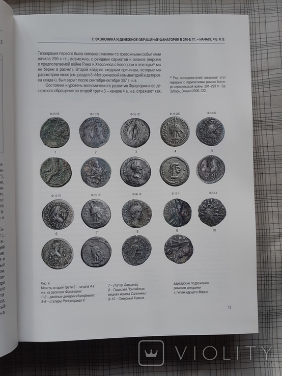 Клад позднебоспорских статеров из Фанагории. Фанагория. Том 5 (2), фото №6