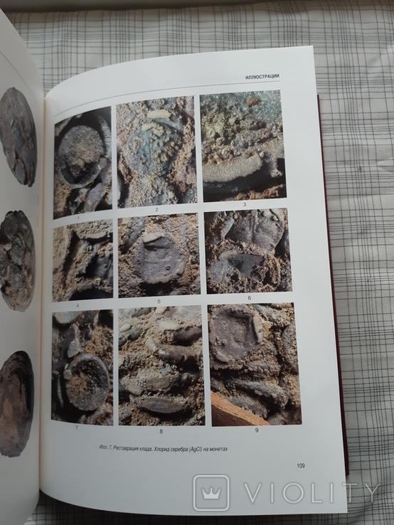 Клад позднеархаических монет из Фанагории. Фанагория. Том 8 (2), фото №8