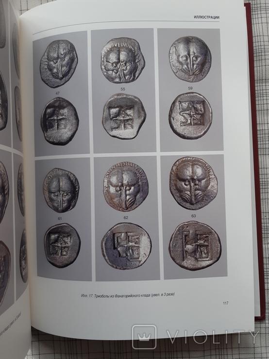 Клад позднеархаических монет из Фанагории. Фанагория. Том 8 (2), фото №10
