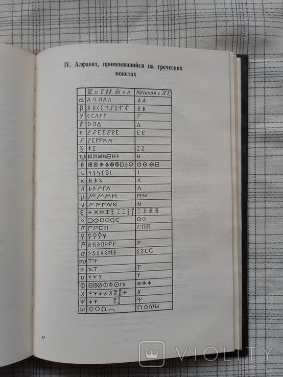 Введение в античную нумизматику.(2), фото №5