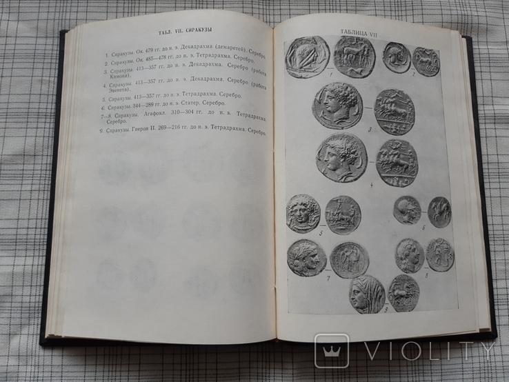 Введение в античную нумизматику.(2), фото №6