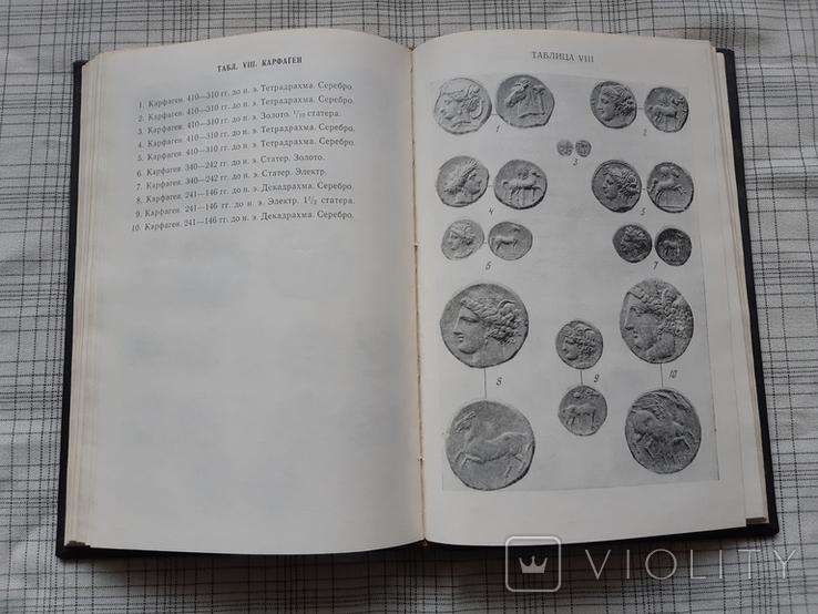 Введение в античную нумизматику.(2), фото №7