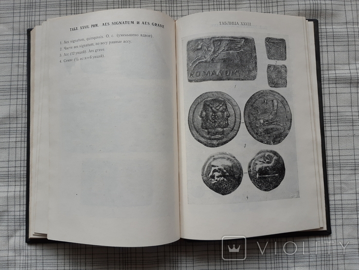 Введение в античную нумизматику.(2), фото №8