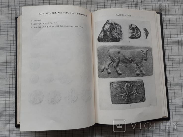 Введение в античную нумизматику.(2), фото №9