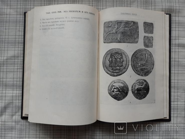 Введение в античную нумизматику.(2), фото №10