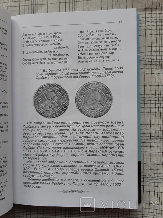 І великі мали гроші. Таляри із скарбів Тернопільщини в біографіях зарубіжних письменників, фото №5