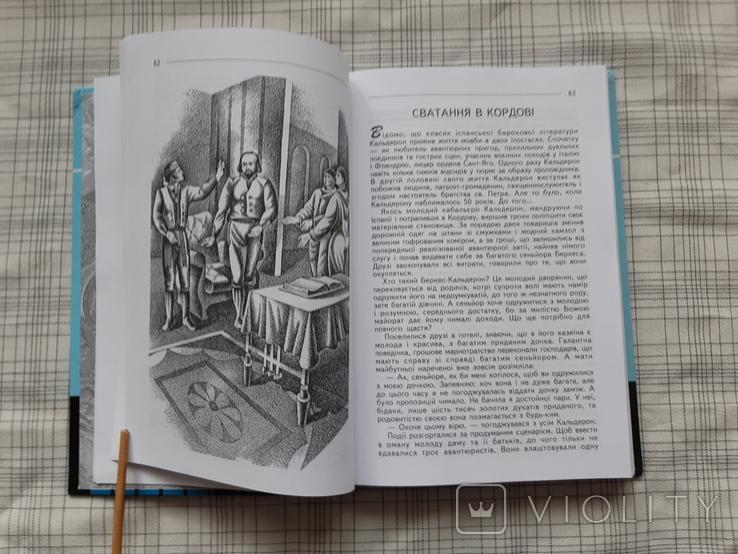 І великі мали гроші. Таляри із скарбів Тернопільщини в біографіях зарубіжних письменників, фото №7