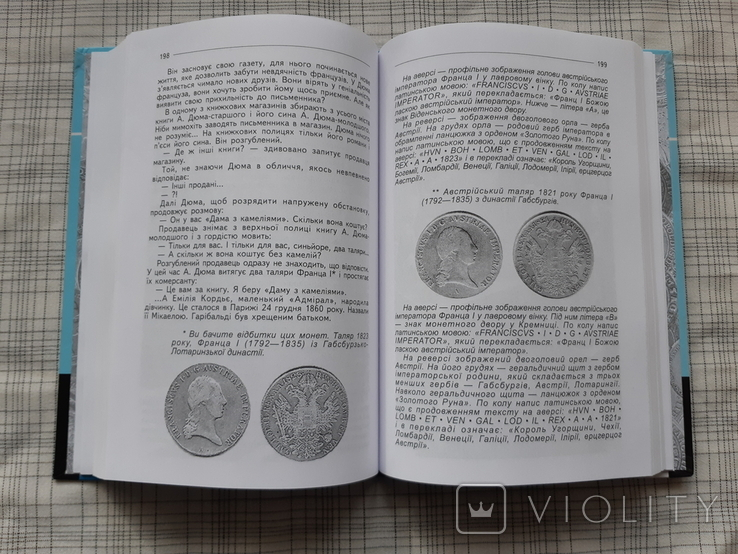 І великі мали гроші. Таляри із скарбів Тернопільщини в біографіях зарубіжних письменників, фото №8