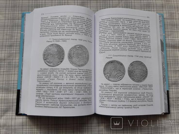 І великі мали гроші. Таляри із скарбів Тернопільщини в біографіях зарубіжних письменників, фото №9