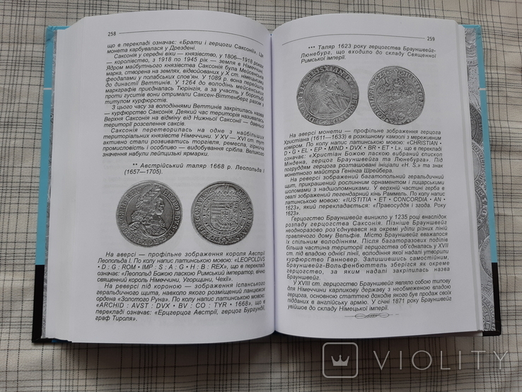 І великі мали гроші. Таляри із скарбів Тернопільщини в біографіях зарубіжних письменників, фото №11