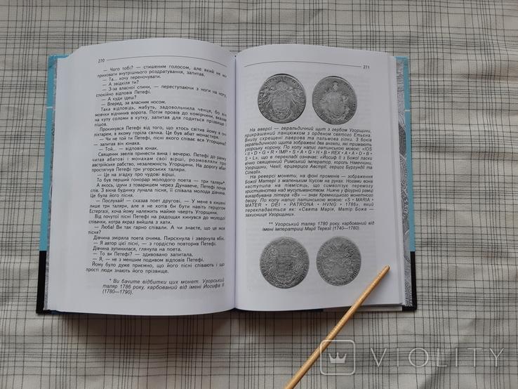 І великі мали гроші. Таляри із скарбів Тернопільщини в біографіях зарубіжних письменників, фото №12