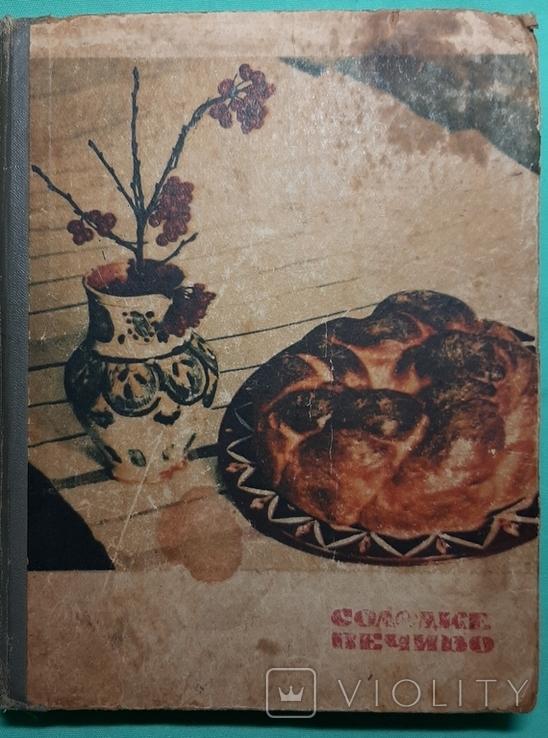 Солодке печиво ,Львов ,1970г авт.Дария Цвек, фото №2
