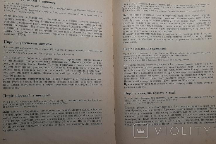 Солодке печиво ,Львов ,1970г авт.Дария Цвек, фото №6