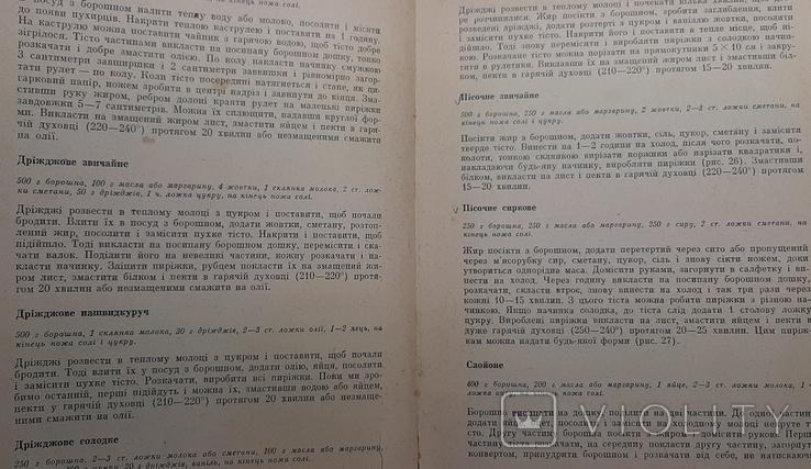 Солодке печиво ,Львов ,1970г авт.Дария Цвек, фото №7