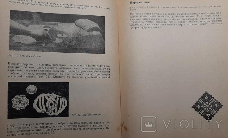Солодке печиво ,Львов ,1970г авт.Дария Цвек, фото №8