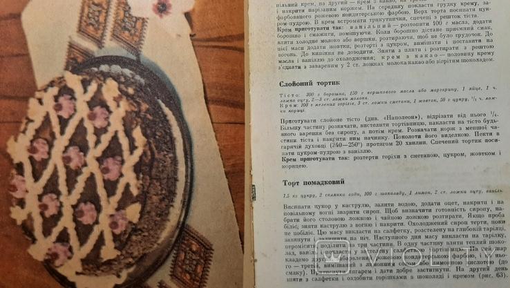 Солодке печиво ,Львов ,1970г авт.Дария Цвек, фото №10