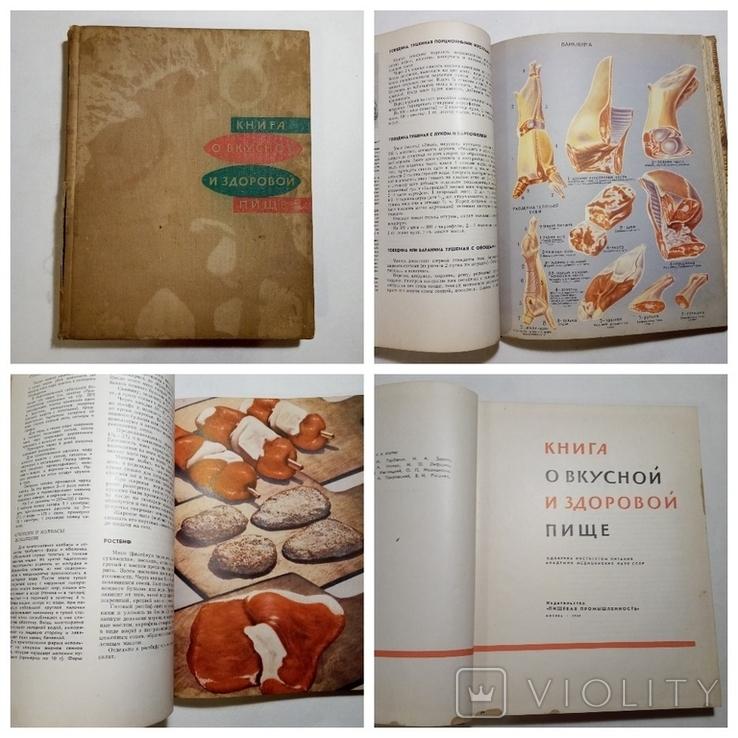 1969 Книга о вкусной и здоровой пище. Пищевая промышленность. Кулинария, фото №2