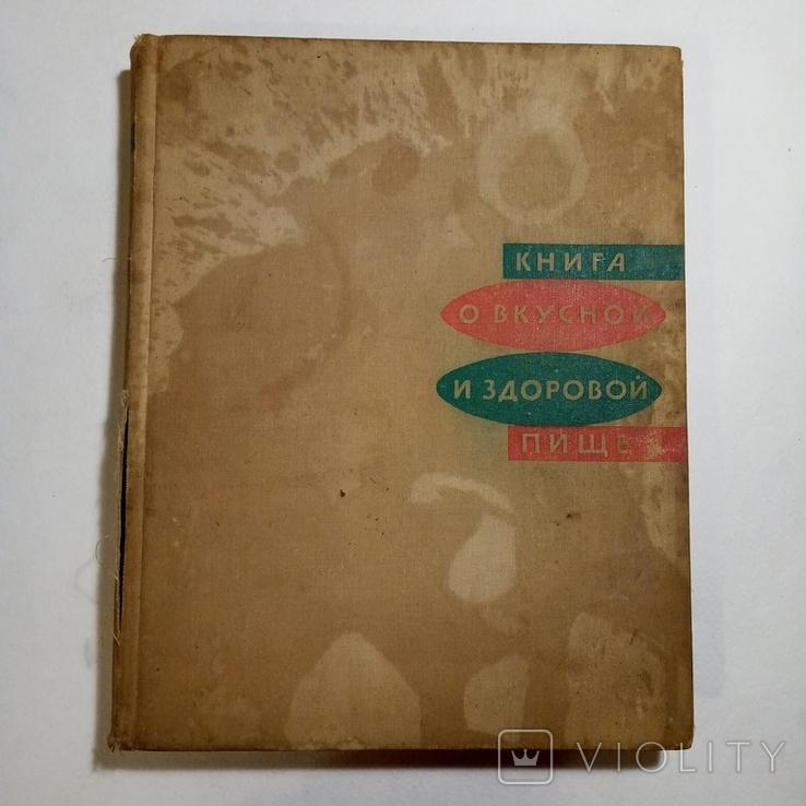 1969 Книга о вкусной и здоровой пище. Пищевая промышленность. Кулинария, фото №3