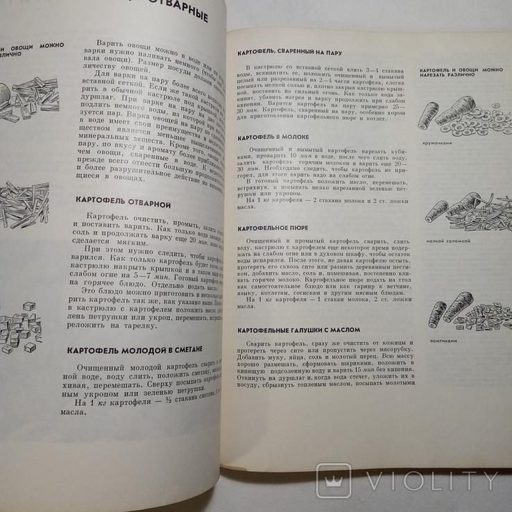 1969 Книга о вкусной и здоровой пище. Пищевая промышленность. Кулинария, фото №6