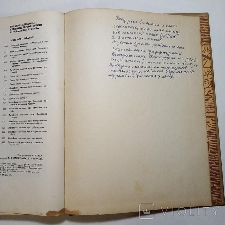 1969 Книга о вкусной и здоровой пище. Пищевая промышленность. Кулинария, фото №13