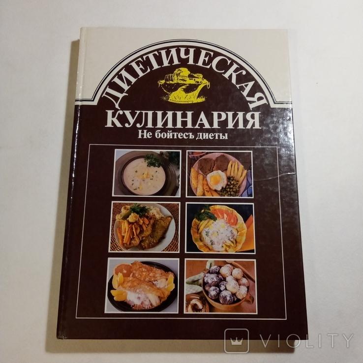 1989 Диетическая кулинария. Не бойтесь диеты. Сечански И., Хорватова А., фото №4
