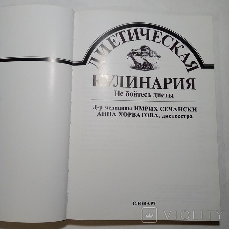 1989 Диетическая кулинария. Не бойтесь диеты. Сечански И., Хорватова А., фото №6