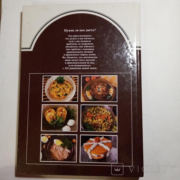 1989 Диетическая кулинария. Не бойтесь диеты. Сечански И., Хорватова А., фото №13