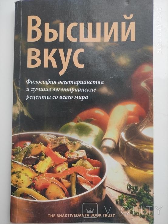 Высший вкус Философия вегетарианства и лучшие рецепты со всего мира, фото №2