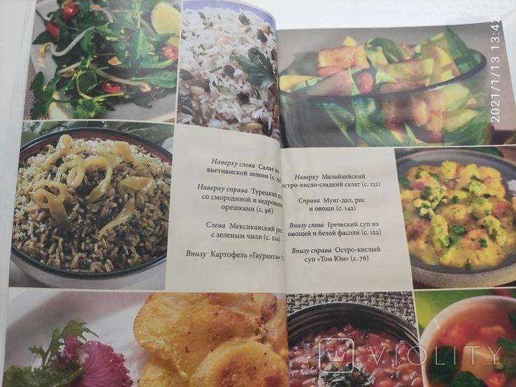 Высший вкус Философия вегетарианства и лучшие рецепты со всего мира, фото №4