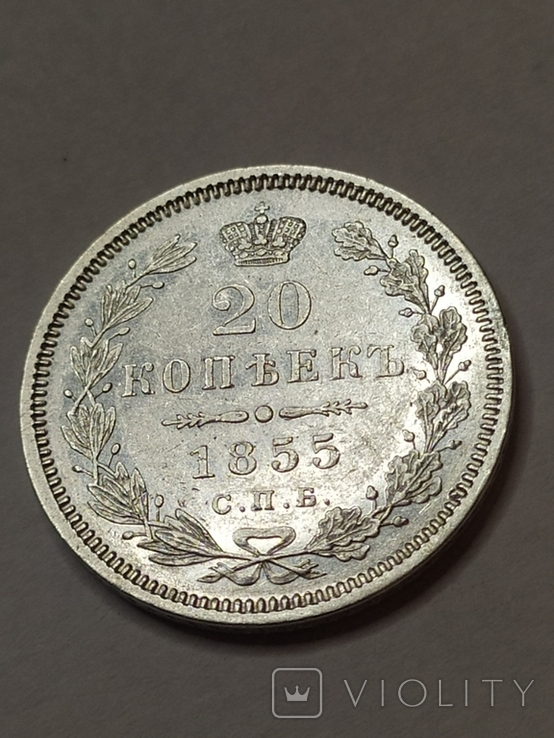 20 копеек 1855 года, НІ
